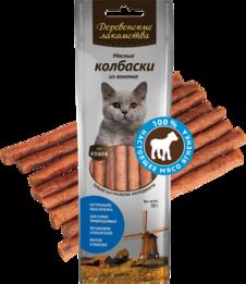 Деревенские лакомства д/кошек Мясные колбаски из ягненка 50г