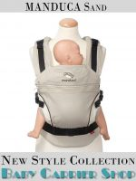 MANDUCA Baby CARRIER NEWSTYLE COLLECTION Sand
