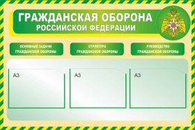"""Стенд """"Гражданская оборона"""" 3 кармана А3 , размер 150х100 см."""