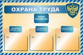 "Стенд ""Охрана труда""  3 кармана  А3,  размер 155х100 см."