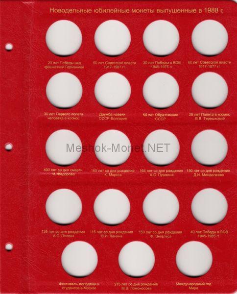 Дополнительный лист для Новодельных монет 1988г.