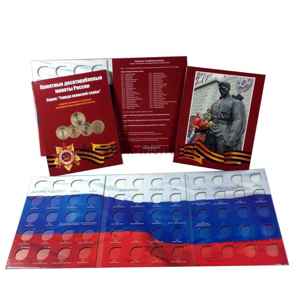 Альбом-планшет для 10 рублевых монет серии Города Воинской Славы (ГВС)