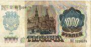 1000 рублей. ВО 722174. 1992 год.