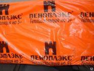 Плита Пеноплекс 1,2х0.6м.  толщина 20мм.