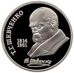 1 рубль 1989 175 лет со дня рождения Т.Г. Шевченко Proof