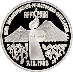 3 рубля 1989 Землетрясение в Армении. Годовщина трагедии Proof