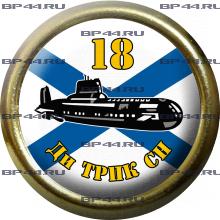 Фрачник 18 Дивизия ТРПК СН