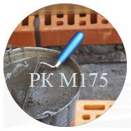 Раствор кладочный М175