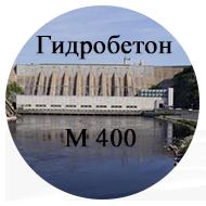 Бетон гидротехнический М400