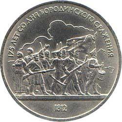 1 рубль 1987 175-летие Бородинского сражения (барельеф)