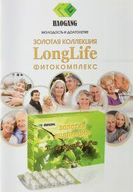 Брошюра: Long Life. Фитокомплекс от Хао Ган