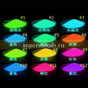 Пигменты  Luminous Neon