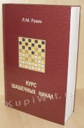 Курс шашечных начал
