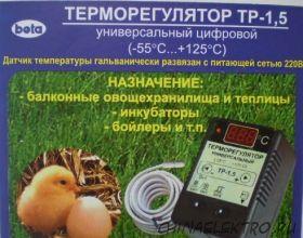 Терморегулятор ТР-1,5 Beta