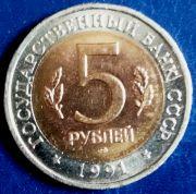 5 рублей. Винторогий козёл.