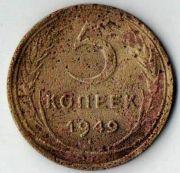 5 копеек. 1949 год. СССР.
