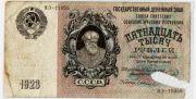 15. Пятнадцать тысяч рублей. 1923 год.