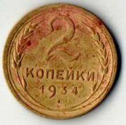 2 копейки. 1934 год. СССР.