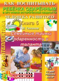 Электронная книга:  Семейные секреты воспитания одаренности и талантов. Авт.: П.В. Тюленев