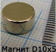 Магнит диск 10х5 мм