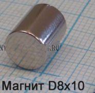Магнит неодимовый 8х10 мм