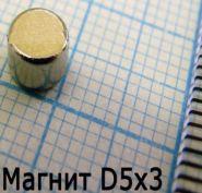 Магнит неодимовый диск 6х5 мм