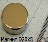 Магнит неодимовый 20х5 мм