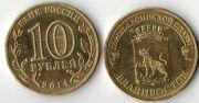 10 рублей. Города воинской славы. Владивосток. СПБ.