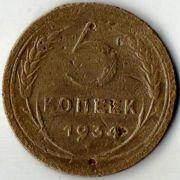 !!!!! 5 копеек. 1934 год. СССР.