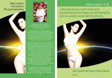 """Методическое пособие """"Применение оптических электромагнитных источников LED и LASER в косметологии"""