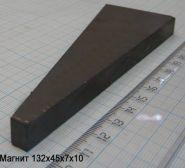 Магнит сектор Y30 H-1 132x45x7x10мм
