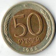 50 рублей. 1992 год. ЛМД. СССР.
