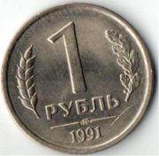 1 рубль. 1991 год. ЛМД. СССР.