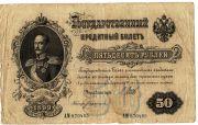 50 рублей. 1899 год. АМ 870405.