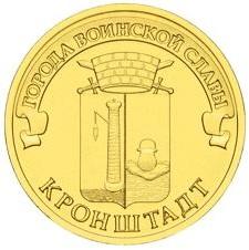 10 рублей Кронштадт 2013г.