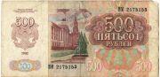 500 рублей. ВМ 2175153. 1992 год.
