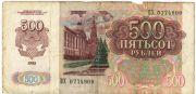 500 рублей. ВХ 0774909.  1992 год.