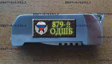 Зажигалка-нож 879 ОДШБ МП