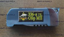 Зажигалка-нож 336 гв.ОБр МП