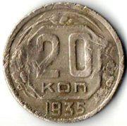 20 копеек. 1935 год. СССР.