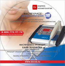 DVD  диск «Мастер-класс «Карбокситерапия»»  Хана Зеленкова, Словакия