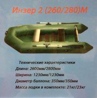 Надувная лодка под мотор Инзер 260 М