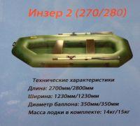 Инзер 2 (280) передвижные сидения