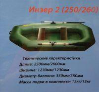 Надувная лодка Инзер 2 (250) передвижные сидения