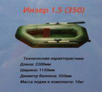Инзер 1,5 (350)