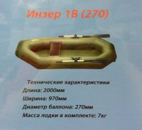 Надувная лодка Инзер 1 В (270)