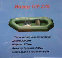 Инзер 1 ГР (270)