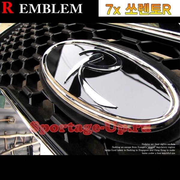 """Комплект из двух 3D-эмблем """"R"""" на перед и зад KIA SORENTO XM, Seven-X"""
