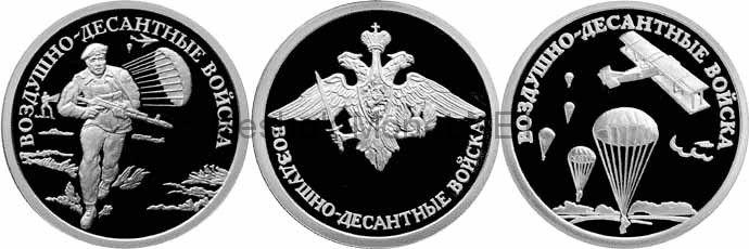 Набор 1 рубль 2006 г. Воздушно-десантные войска (ВДВ)