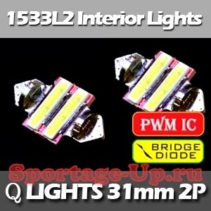 LED-подсветка плафонов над козырьками ExLED 1533L2 2P, 31мм . Комплект 2шт.
